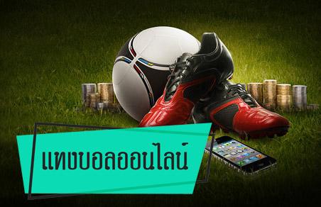 เว็บแทงบอลออนไลน์ UFA888